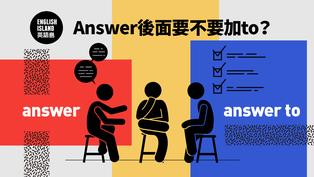 【英語小測驗】Answer後面要不要加to?