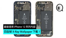 直接透視 iPhone 12 系列內部,四型號 X-Ray Wallpaper 下載!