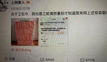 月經貧困:還有中國女性沒錢買M巾?網購平台售散裝衛生巾震驚公眾