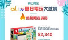 【CSL】Nintendo Switch 動物森友會主機 標準價$2,340限量發售(14/09至售完止)