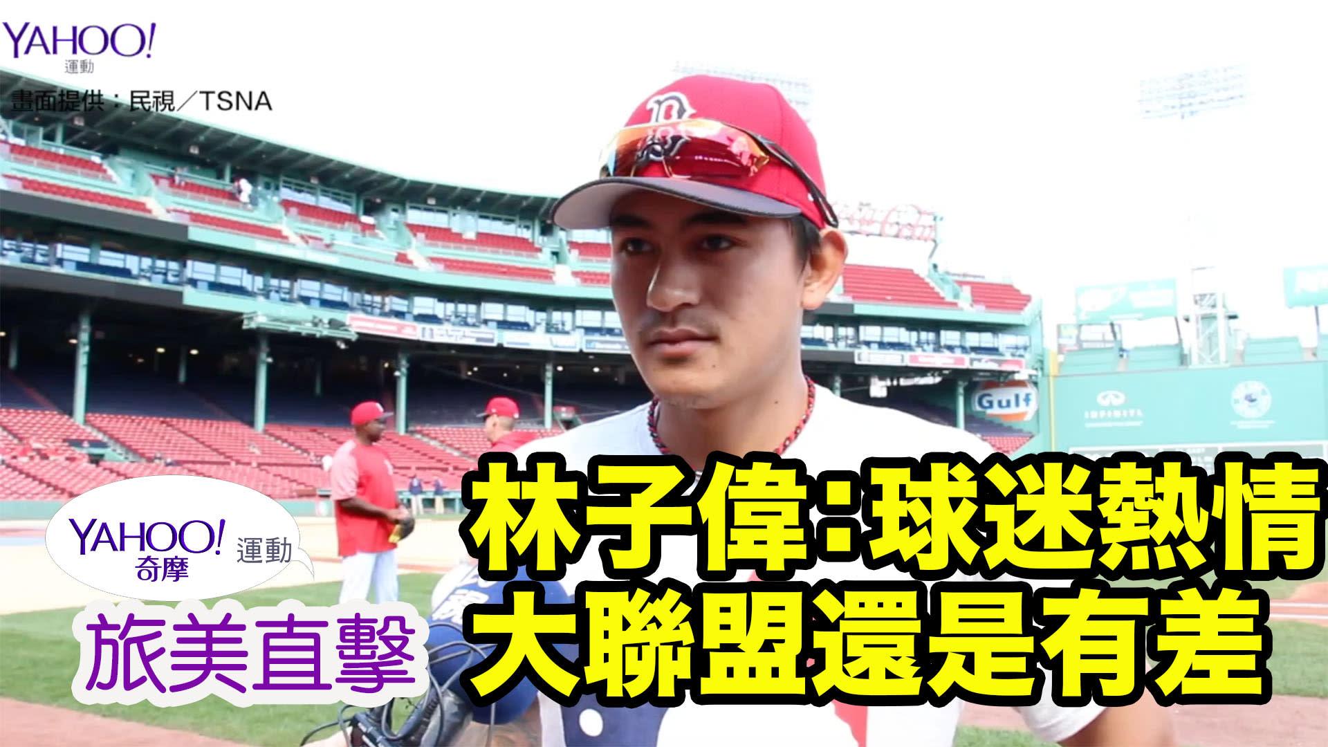 林子偉:球迷熱情 大聯盟還是有差