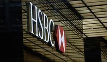 英媒:外洩文件顯示 滙豐曾容許涉龐氏騙局資金經美轉帳到港