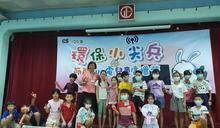 嘉市節能FUN兒童廣播營 培養環保知識