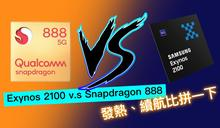 Exynos 2100 v.s Snapdragon 888,發熱、續航比拼一下