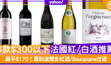 法國紅酒白酒推薦6款 最平$170買到波爾多紅酒/Bourgogne白酒