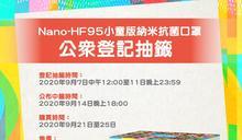 【維特健靈】Nano BB納米抗菌口罩 12PM開放公眾抽籤購買(07/09-11/09)