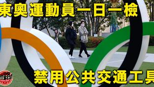 【東京奧運】運動員需每日接受檢查 違者可被DQ