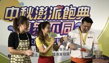 中秋燒烤好選項 漁業署強推國產海鮮