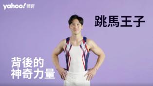 石偉雄:跳馬王子背後的神奇力量