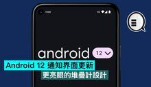 Android 12 通知界面更新,更亮眼的堆疊計設計