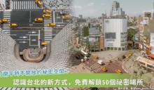 這一次我們不用地標來認識台北!「打開台北」將公開50個平時看不到的空間