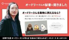 唐鳳對日本千名中學生線上授課/天才IT大臣傾囊相授、鼓勵青少年:你可以改變世界