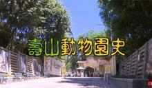 台灣演義/閉園整修打造新面貌 高雄壽山動物園的故事 2021.05