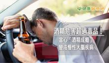 酒精危害超過毒品! 當心「酒精成癮」變成慢性大腦疾病