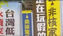 【Yahoo論壇/黃其君】文盲或專制?蔡政府竟判公投提案死刑
