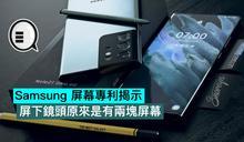 Samsung 屏幕專利揭示,屏下鏡頭原來是有兩塊屏幕?