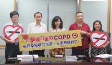 拒絕「COPD」危險因子 打造健康無菸生活環境