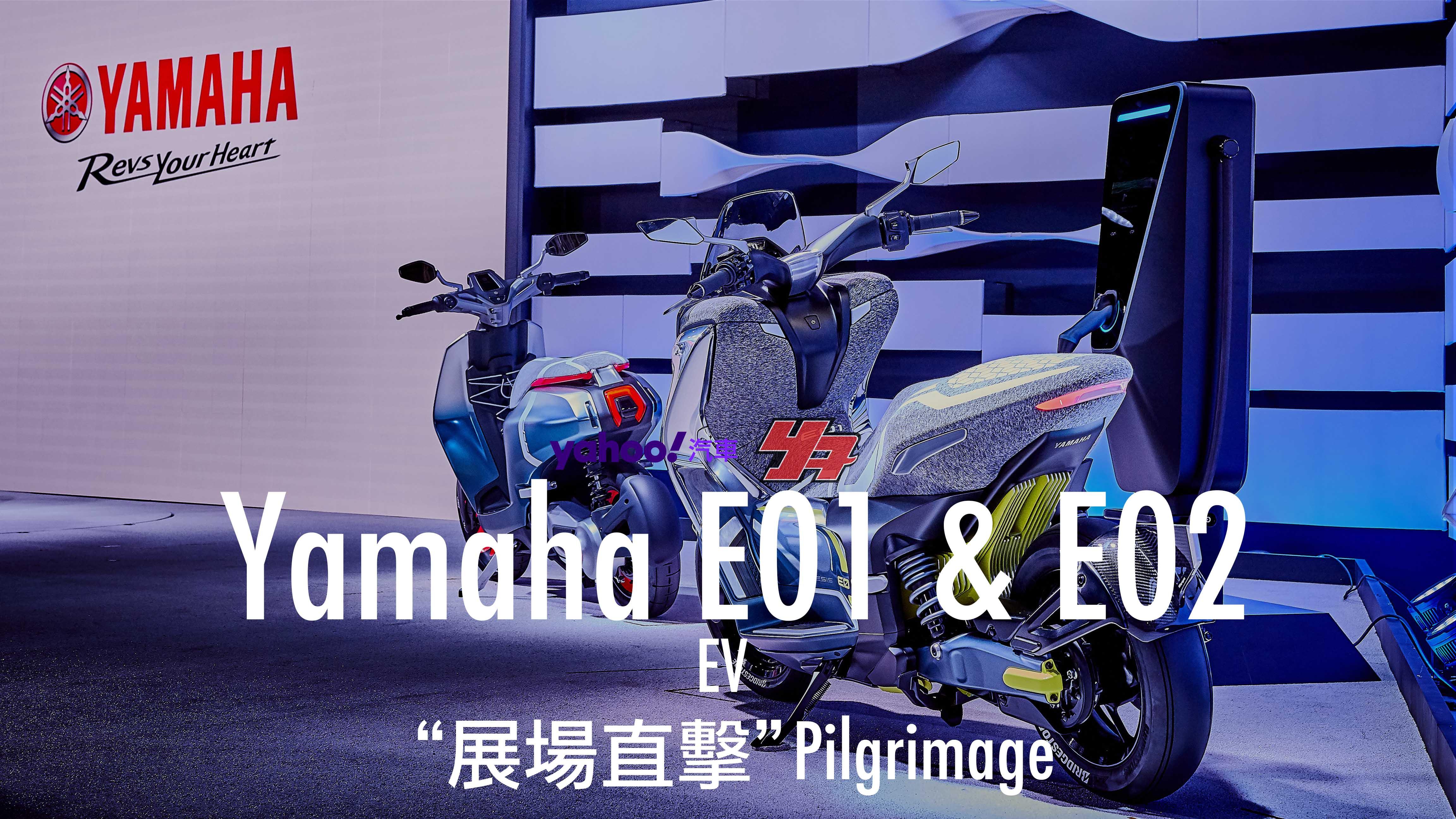 【東京車展直擊】日規純電二輪預備進攻!Yamaha全新電動機車概念車款E01、E02展示解析!