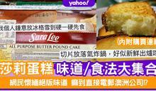 莎莉蛋糕味道/食法大集合!網民電郵澳洲公司要求恢復出售絕版味道(附購買連結)