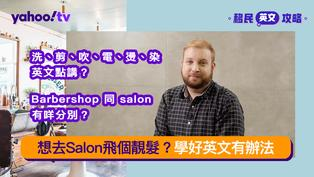 【EF English Centers特約:移民英文攻略】想去Salon飛個靚髮?學好英文有辦法!
