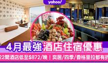 酒店優惠2021|4月香港Staycation酒店住宿最新優惠合集(持續更新)