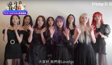 Lovelyz辦首場線上演唱會 票價1000有找!