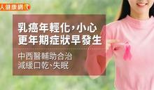 乳癌年輕化,小心更年期症狀早發生!中西醫輔助合治減緩口乾、失眠
