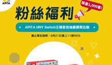 【APITA】任天堂Switch主機+健身環大冒險抽籤購買活動(即日起至21/09)