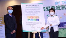 中市長簽署氣候緊急宣言 打造臺中「無煤城市」