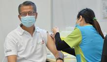 陳茂波憂本港接種疫苗率低 拖慢經濟復蘇