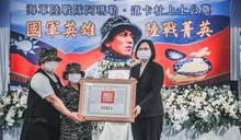 蔡總統頒授褒揚令 表彰殉職勇士阿瑪勒