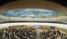 中俄想選「不做事的」 UN人權會破天荒投票選主席