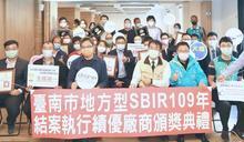 南市府表揚SBIR績優廠商攜手帶動產業升級