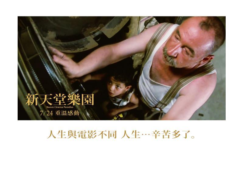 《新天堂樂園》30週年數位修復版