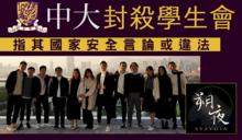 中共如何毀掉香港各大學學生會?來台港大生:從過去的凌遲手法變成斬首了!