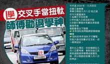 網民熱話:考車前4日未識扭軚? 師傅勸學神棄考