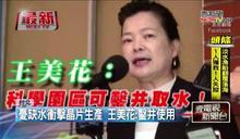缺水可「鑿井使用」?! 王美花遭批澄清:不得已短期措施