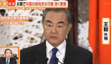 突破美日同盟直入深水區 王毅在日首相菅義偉面前大談「釣魚臺」