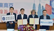 高雄與PChome攜手推跨境電商 陳其邁:深化合作搶攻東南亞市場