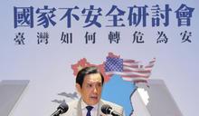 【Yahoo論壇/黃強波】馬英九沒有參加漢光演習?