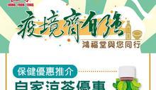 【鴻福堂】$100/5支自家涼茶優惠(即日起至31/12)