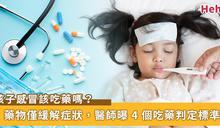 孩子感冒不要馬上就吃藥!阿包醫生:符合4症狀才需要吃藥緩解