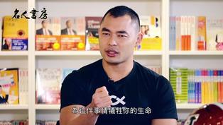 《名人書房》球學聯盟創辦人何凱成:要讀也要動,以運動翻轉台灣教育(完整版)