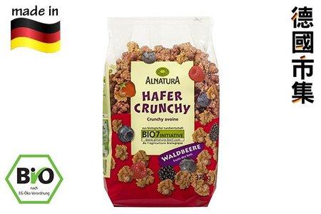 德國Alnatura 有機 雜錦野莓乾 脆脆燕麥片早餐 375g