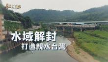 水域解封 打造親水台灣|海洋國家禁下水?|華視新聞雜誌