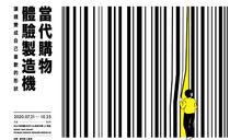 購物小人拍照打卡!設計迷必看當代購物體驗展