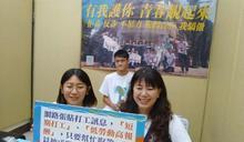 竹市警風城少年青春面對面Live直播 有獎徵答