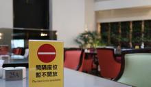 防疫優先,內用按下「停止鍵」 各飯店、餐飲的因應之策