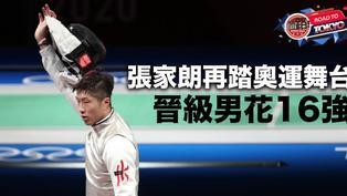 【東奧直擊】張家朗男花晉級16強 追平個人最佳奧運戰績