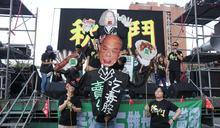 【2020秋鬥】政黨加持下 五萬人反萊豬創紀錄